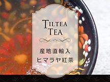 ティルティア (Tiltea)